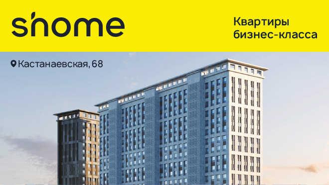 ЖК Shome — Дом в гармонии Только до 30.11! Скидки на квартиры